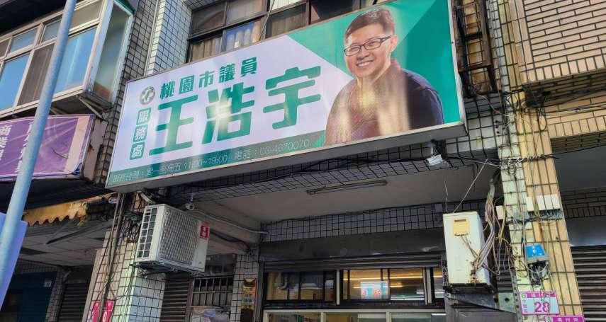 還沒放棄2022選戰?王浩宇傳轉戰港湖 民眾黨一語狠酸