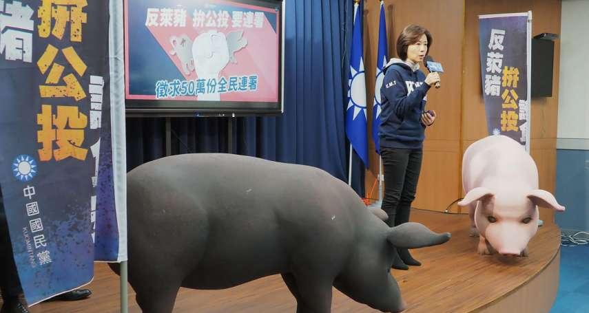 國民黨操作公投,府院高層:核四萊豬要個別檢視