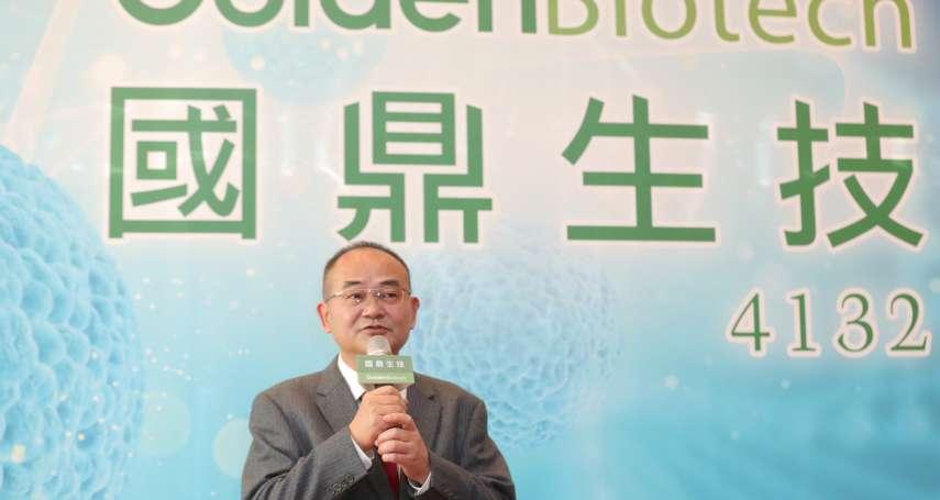 FDA對國鼎生技新冠新藥二期臨床開綠燈 董座劉勝勇為何說自家產品在台灣沒市場?