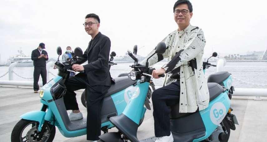 高雄共享機車再添生力軍 陳其邁:歡迎GoShare加入探索城市更自在