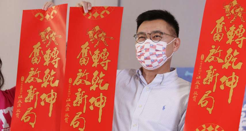 陳淞山觀點:江啟臣黨主席與「避桃令」的政治關連