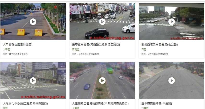 中市啟動即時影像服務 協助遊客避開人潮