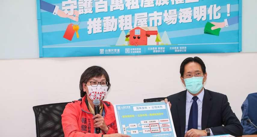 台灣租屋黑市大於7成?民眾黨批政府消極 「了解租屋只能上591」