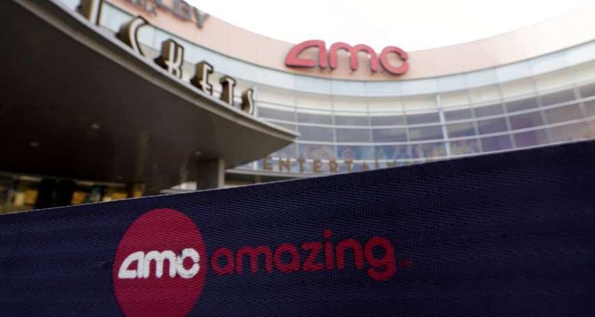 金融熱議》妖股傳奇又來了!銅板股AMC飆漲1200%,「割韭菜」悲劇最終仍將上演?