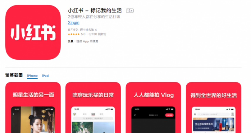 台灣年輕人間爆紅的「小紅書」是什麼?免費課程任你上、人人都能當網紅…揭「中國版IG」7大特別之處
