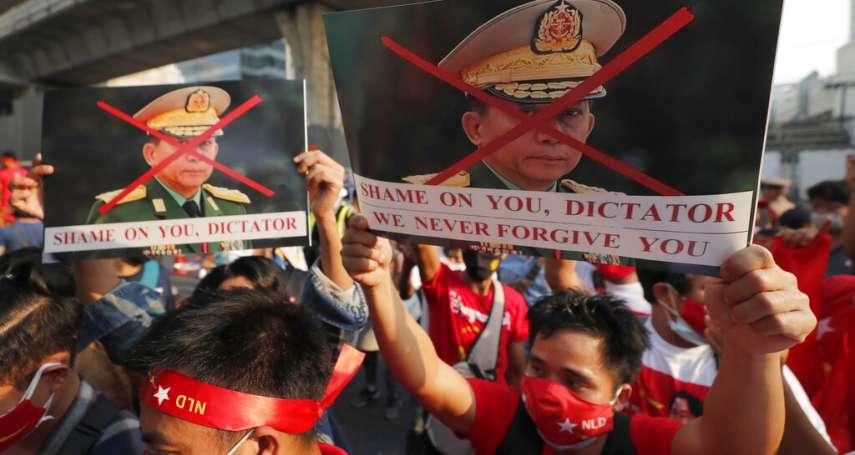 林錫星觀點:軍方說了算的「民主」─緬甸緣何政變?