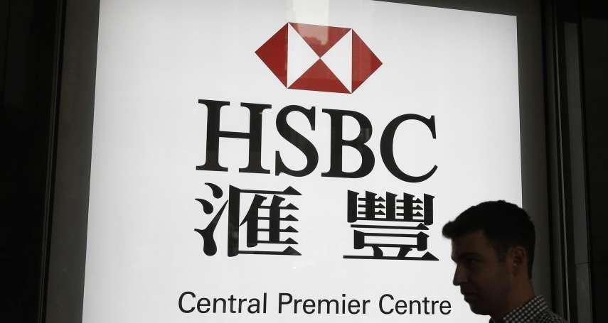 300字讀電子報》為何當中國幫兇、打壓香港民主?匯豐CEO:我只能做一家銀行的CEO,所能做的事情
