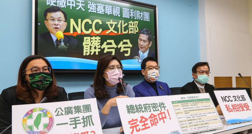 孔令信觀點:中天轉往網路,仍逃不過NCC「審查」