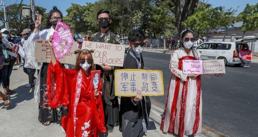 林錫星觀點:緬甸政變考驗中國