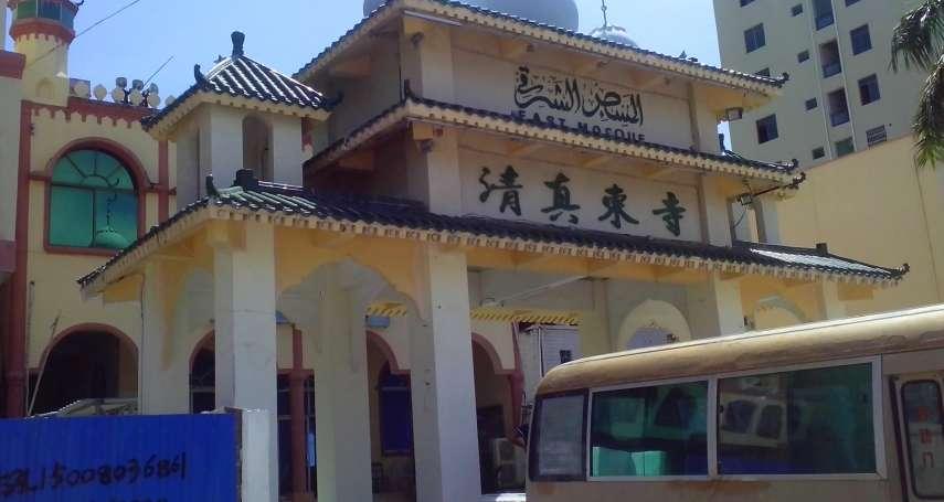 中國打壓穆斯林》觸手伸向國境之南!千年前逃到海南島的亡國遺民「回輝人」成為新目標