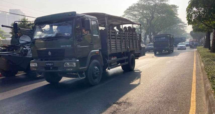 翁山蘇姬應於今天獲釋!戰車部隊大舉進城、網路切斷 緬甸政變來到最關鍵一日