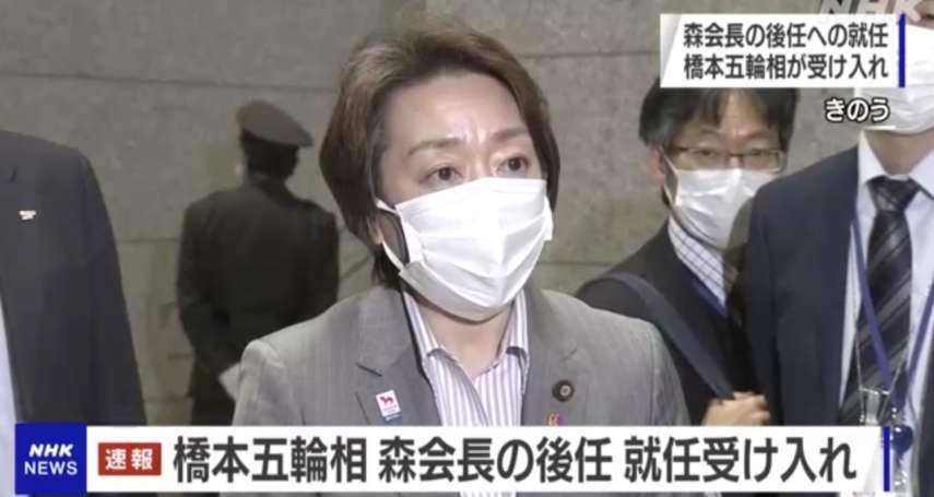 森喜朗厭女失言風波》橋本聖子匆忙接任東奧主席,又遭日媒踢爆:她會騷擾強吻帥哥