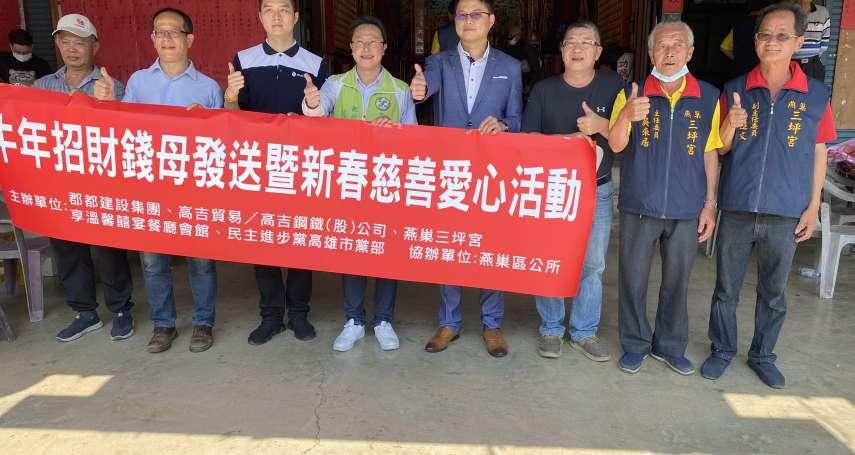 民進黨邀集企業做公益 宮廟歡送錢母過元宵