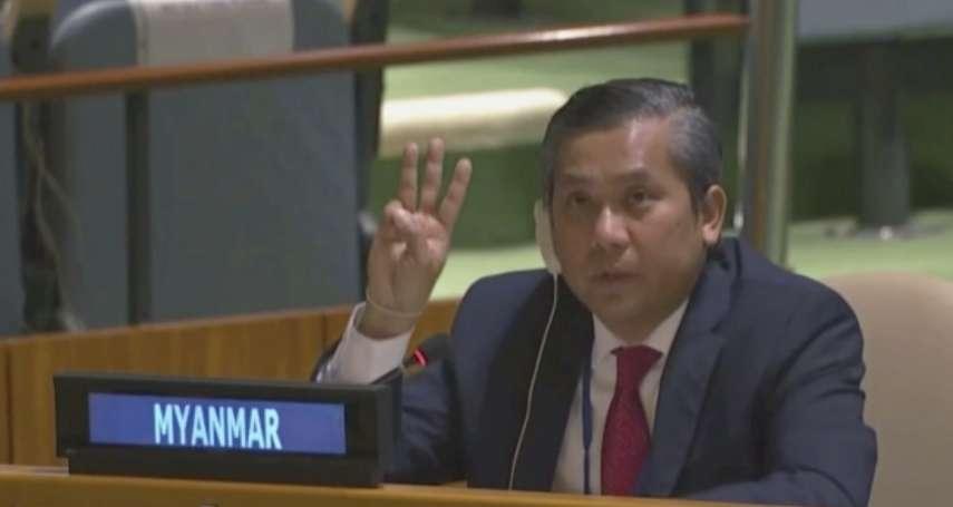 緬甸駐聯大使舉三指聲援抗爭 感性呼籲國際阻政變