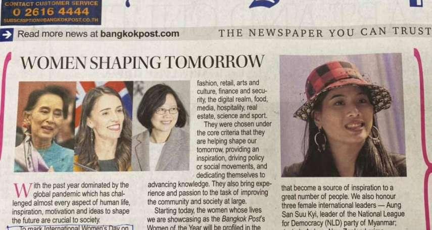 蔡英文登泰國媒體頭版!與紐西蘭總理及翁山蘇姬並列入選年度傑出女性 總統府正面回應了