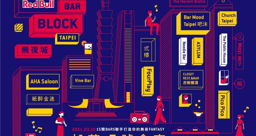 週末限定!歡迎光臨Red Bull Bar Block 無夜城 串聯15間特色酒吧 絕無僅有的一站式微醺體驗