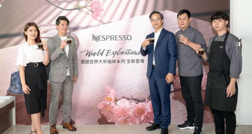 Nespresso 攜手旅遊作家謝哲青與絢奇台灣MiraWan 重現豐盛城市記憶