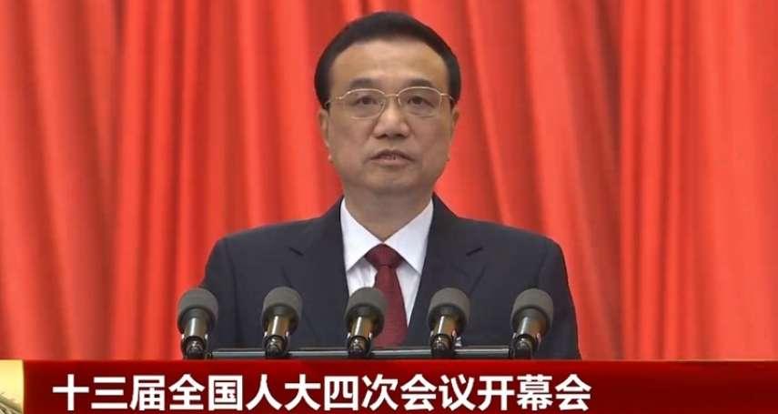 中國兩會》2021目標GDP增長6%以上 李克強重申對台推進「和平統一」