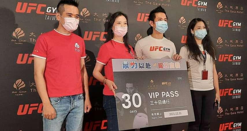 大地酒店跨業結盟格鬥健身品牌UFC GYM TAIWAN 共創三贏