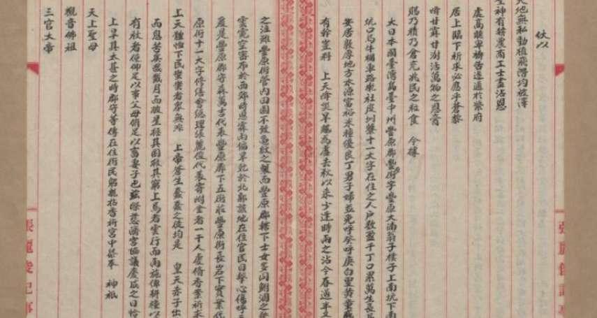 台灣旱災祈雨非首次!近百年前「祈雨文」曝光了