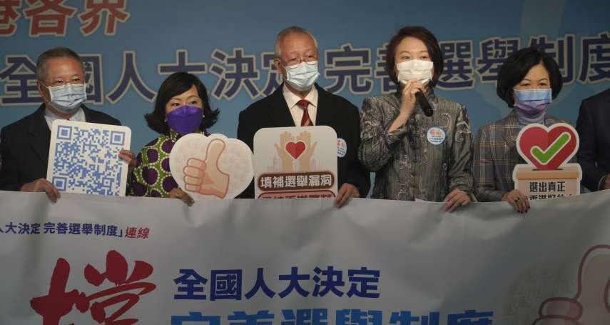 中國人大修改香港選制:選委會增至1500人,立法會增至90席,「雙普選」卻越來越遙遠