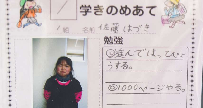 311浩劫十周年》「如果我也被海嘯沖走,是不是就能見到媽媽?」傷痛和思念交織的歲月,那些堅強長大的震災孤兒