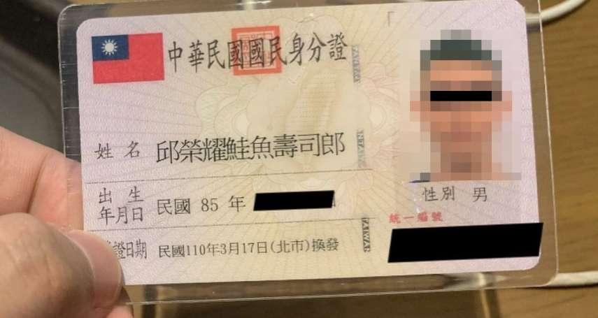 鮭魚之亂》25歲男改名「邱榮耀鮭魚壽司郎」爽吃6千元,店員還跑來握手…他笑回:人生苦短