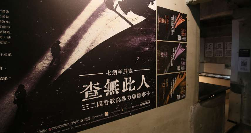 占領行政院的他們7年後怎麼了?「查無此人」特展重現台灣最艱難一役