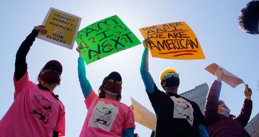 閻紀宇專欄:6位亞裔女性魂斷白人槍手,敲響美國社會種族仇恨警鐘