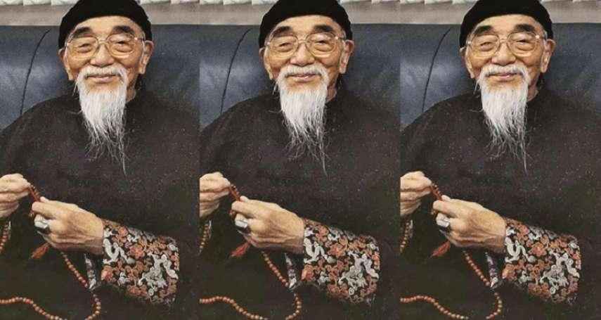 徐泓專文:龍德而隱——一代大儒愛新覺羅毓鋆老師