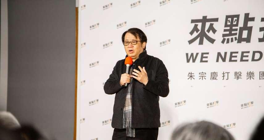「恰恰」挑戰打擊樂 朱宗慶:還好他學棒球,不然現在變彭政閔樂團