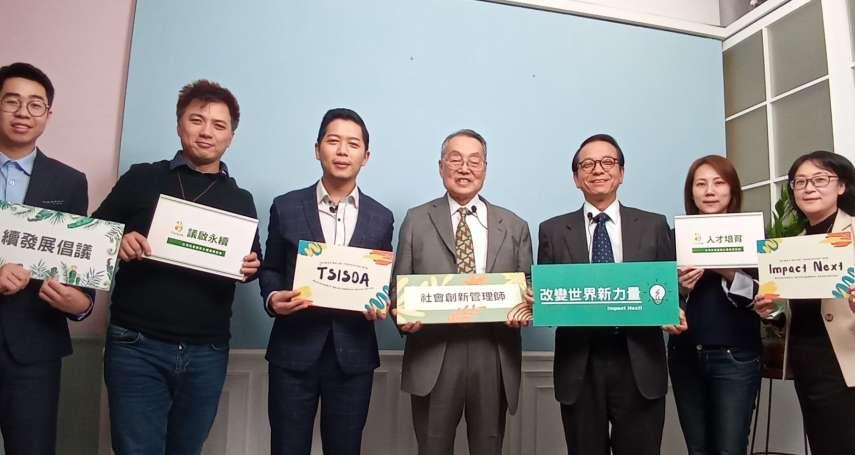 建構永續腦!台灣首個跨境整合社創管理師課程 唐鳳、施振榮任講師