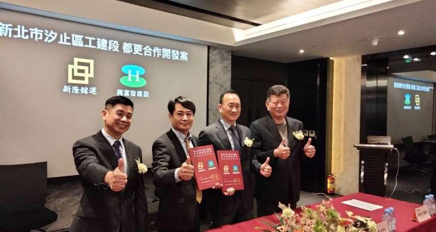 進攻商辦再下一城!興富發攜汐止大地主,台北大東區蓋300億最大開發案