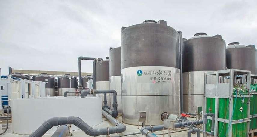 朱淑娟專欄:海水淡化是抗旱的一個選項