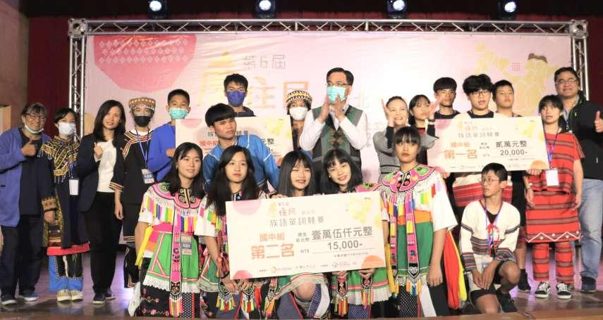 族語單詞競賽烏來國中小、樟樹國小獲分組冠軍殊榮