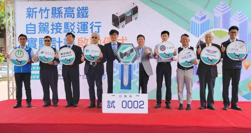 經濟部自駕科技紮根新竹 竹北高鐵自駕接駁4.15上路測試