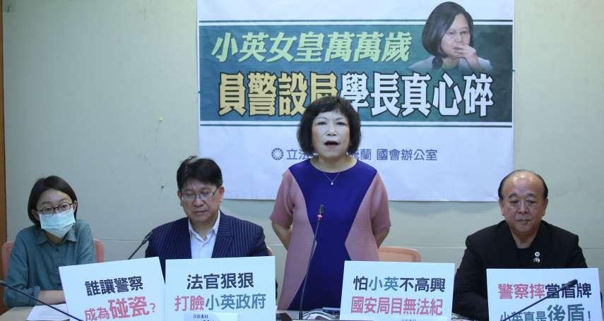 退休員警抗議蔡英文反被學弟「假摔」移送 藍委嗆「陷人入罪」
