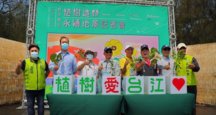 種7萬棵樹 守護臺灣潟湖生態與文化
