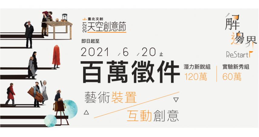 2021《臺北文創天空創意節》百萬徵件今(4/15)起跑  創意突圍   「解 • 邊界 ReStart」為後疫情時代重新開機