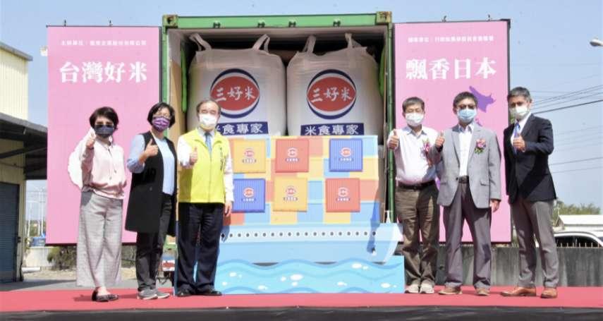 台灣好米在彰化 億東三好米飄香日本