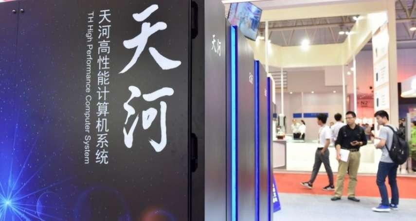 全力阻擋中國研發超級電腦「天河三號」!美國新一輪制裁,能否卡死中國騰飛夢