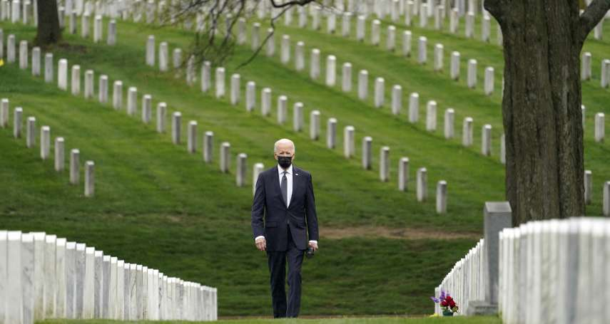 閻紀宇專欄:離開「帝國的墳場」阿富汗,拜登帶領美國告別「無止境的戰爭」