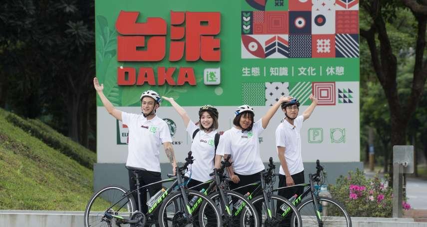 台泥DAKA推花蓮低碳單車旅遊!雲朗、捷安特助攻,主打私房海景、在地特色小吃