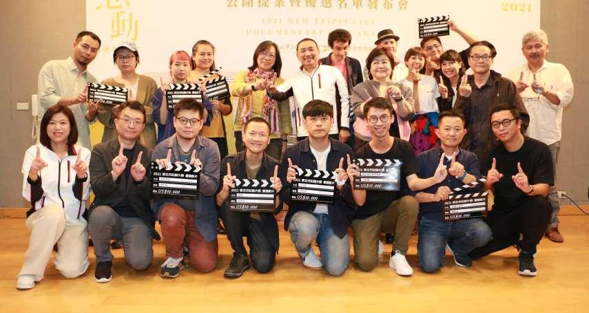 新北紀錄片12部優選影片出爐 得獎者「會一直拍下去」