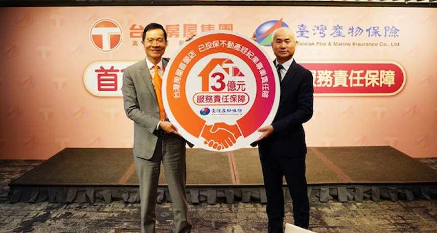 購屋爭議排名第一是這個!台灣房屋攜台產,首推房仲責任險最高賠3億
