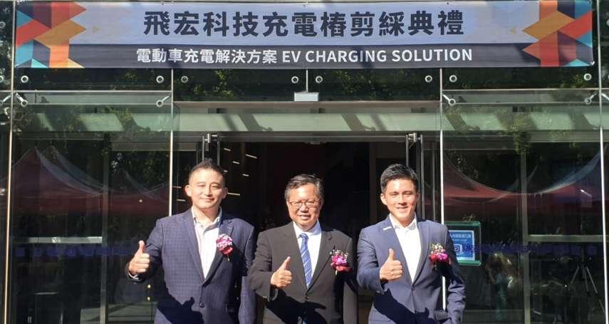飛宏發表亞洲第一極速充電 鄭文燦:攜手合作打造桃園為綠能基礎建設示範場域