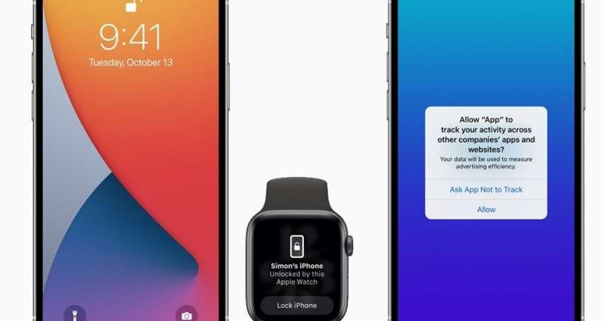 戴口罩也能解鎖iPhone!蘋果釋出iOS 14.5 更新,4大新功能一次看