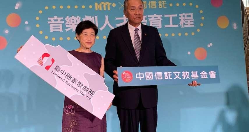 打造「亞洲百老匯」 歌劇院攜手中國信託