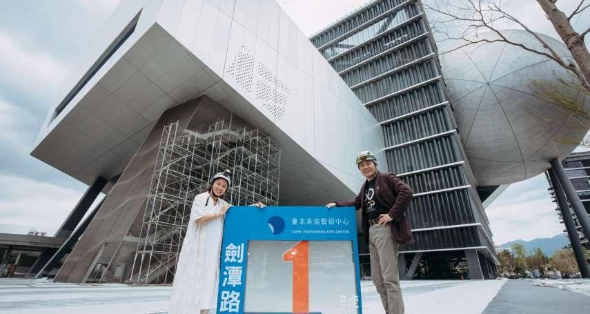 臺北表演藝術中心致力藝術人才培育  5月1日正式掛牌行政法人