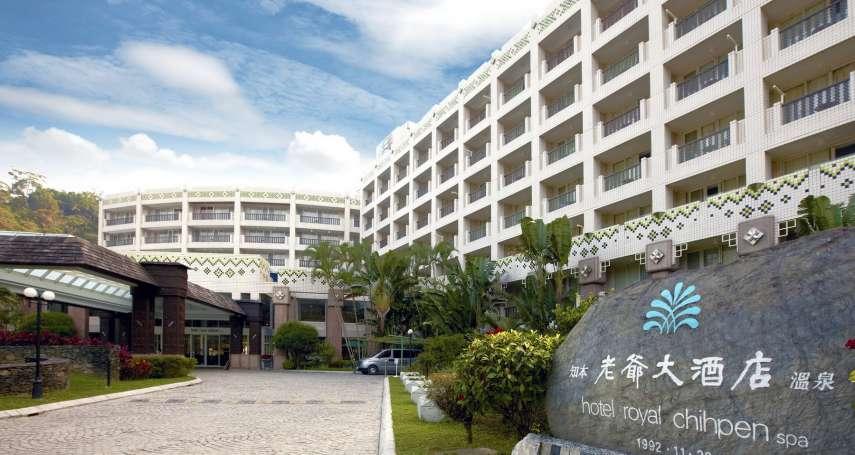 南迴花東頂級度假遊住 三大知名飯店跨界合作